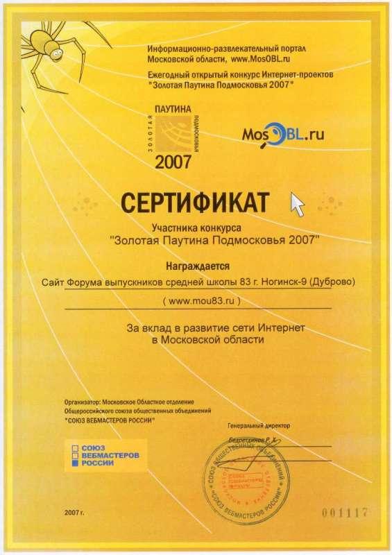 Золотая паутина Подмосковья 2007