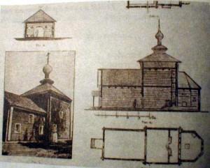 1910 год. Фасад с разрезом и план храма, возможно перенесенного из  Стромыни в Капотню.