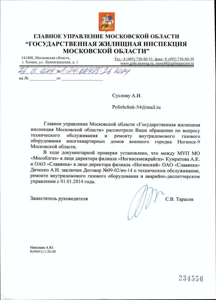gilinspeciya_suslovu