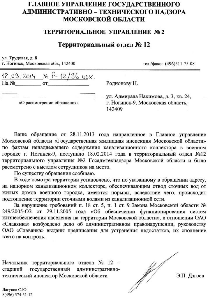 Ответ Родионову Николаю Владимировичу на запрос по проблемам с коллектором