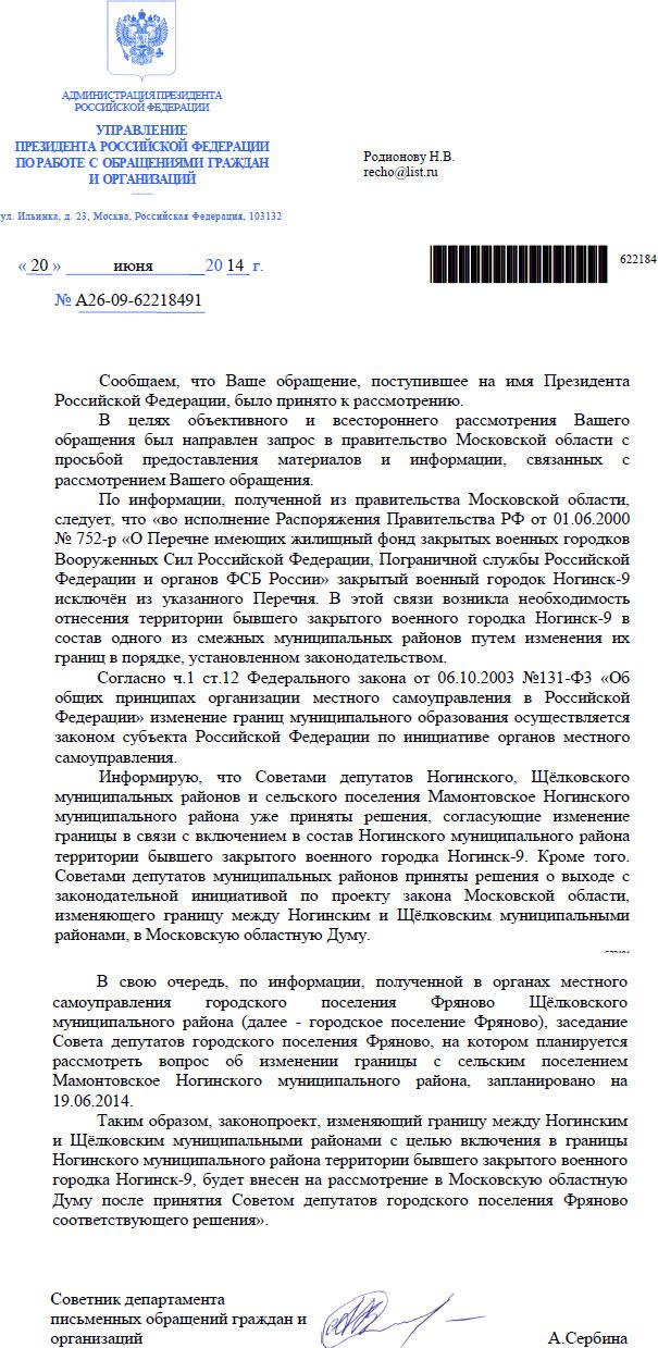 rodionov_otvet_prezidenta_2014