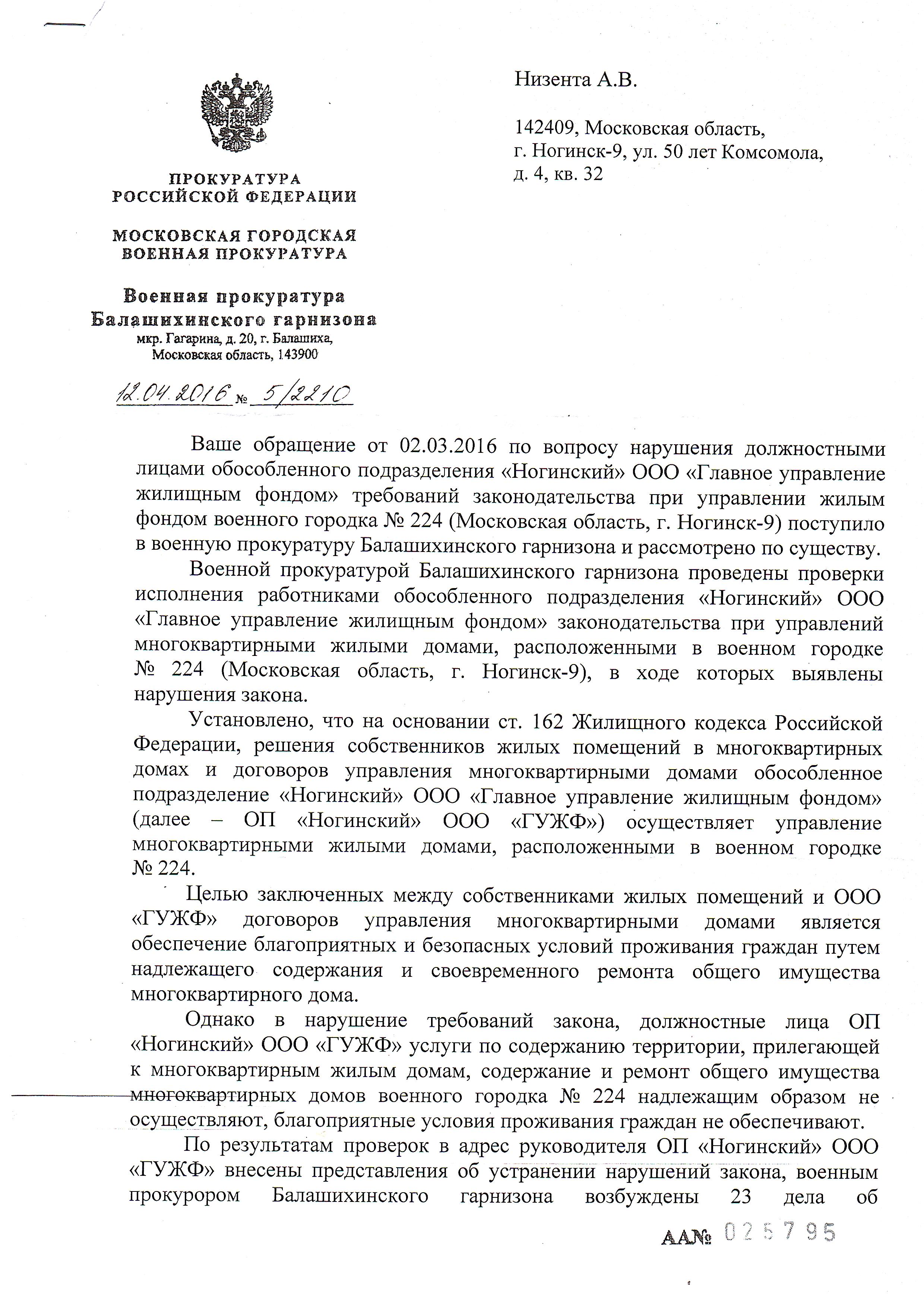 Otvet_voennoy_prokuraturi_1