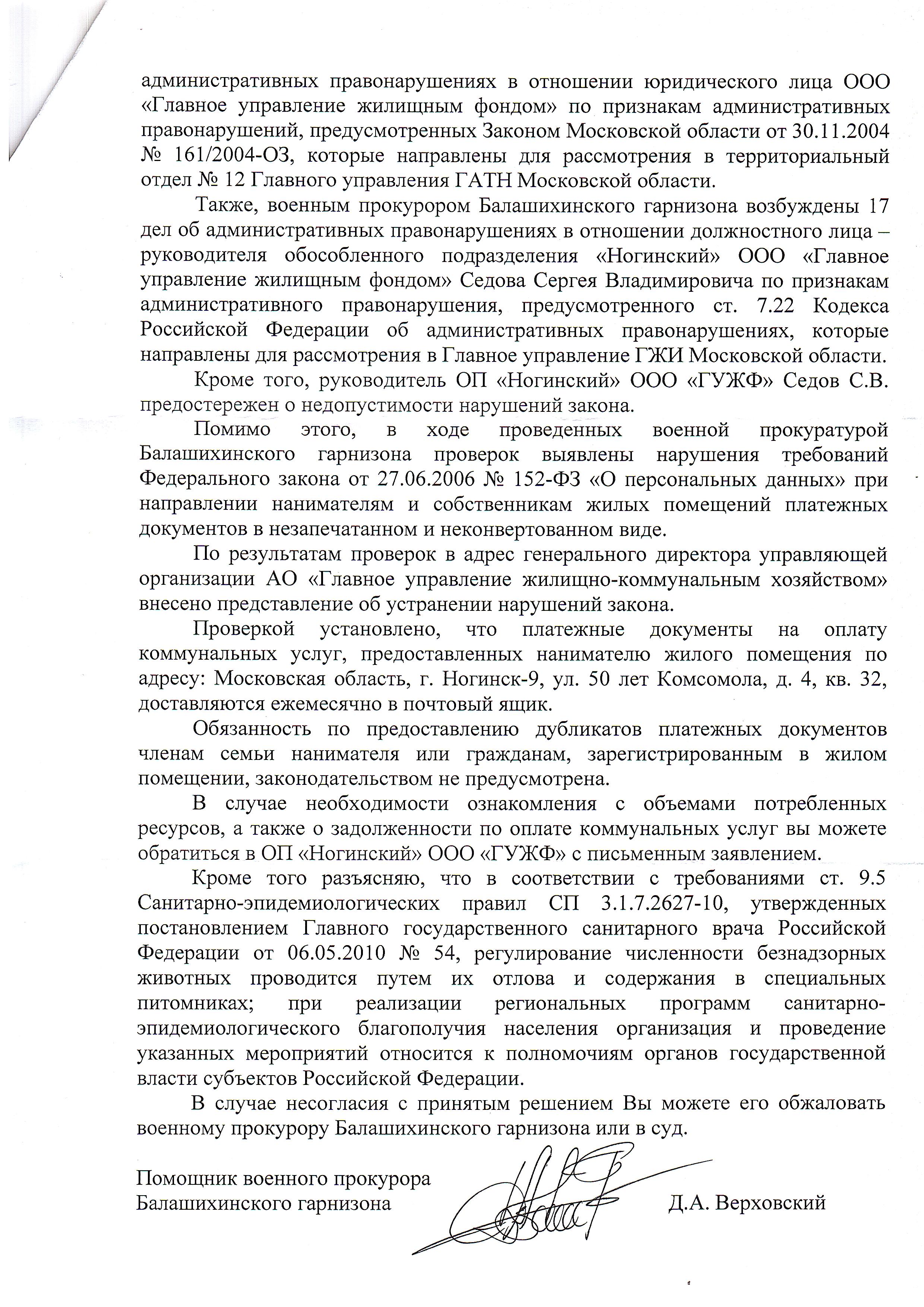 Otvet_voennoy_prokuraturi_2