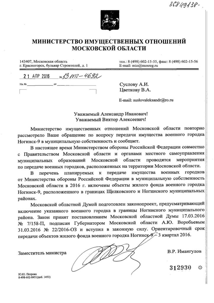 Ответ из Министерства имущественных отношений Московской области