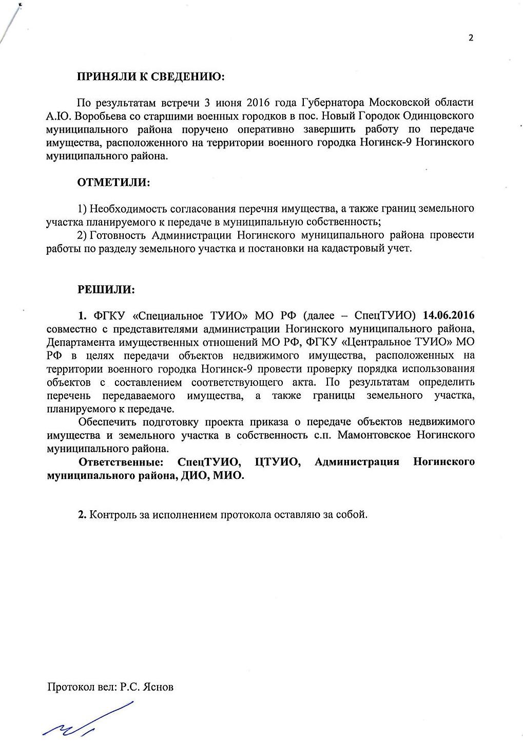 6 июня 2016 года в Министерстве имущественных отношений Московской области  состоялось совещание на тему: Передача в муниципальную собственность недвижимого имущества и земельного участка военного городка Ногинск-9.