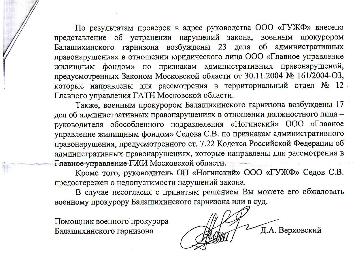 Поступил ответ из Военной прокуратуры Балашихинского гарнизона, в связи с неисполнением управляющей компанией своих обязанностей.