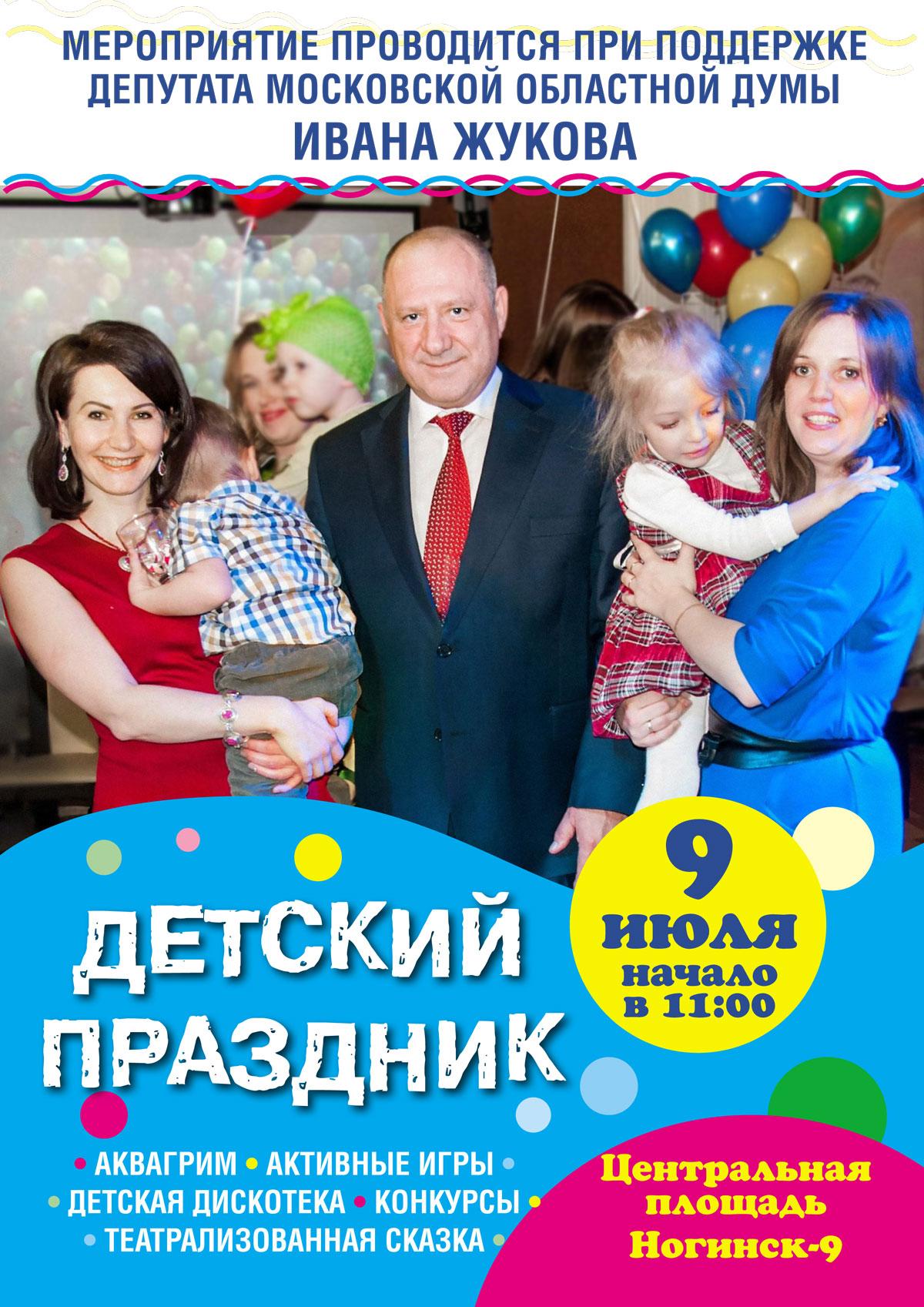 Детский праздник в Ногинск-9