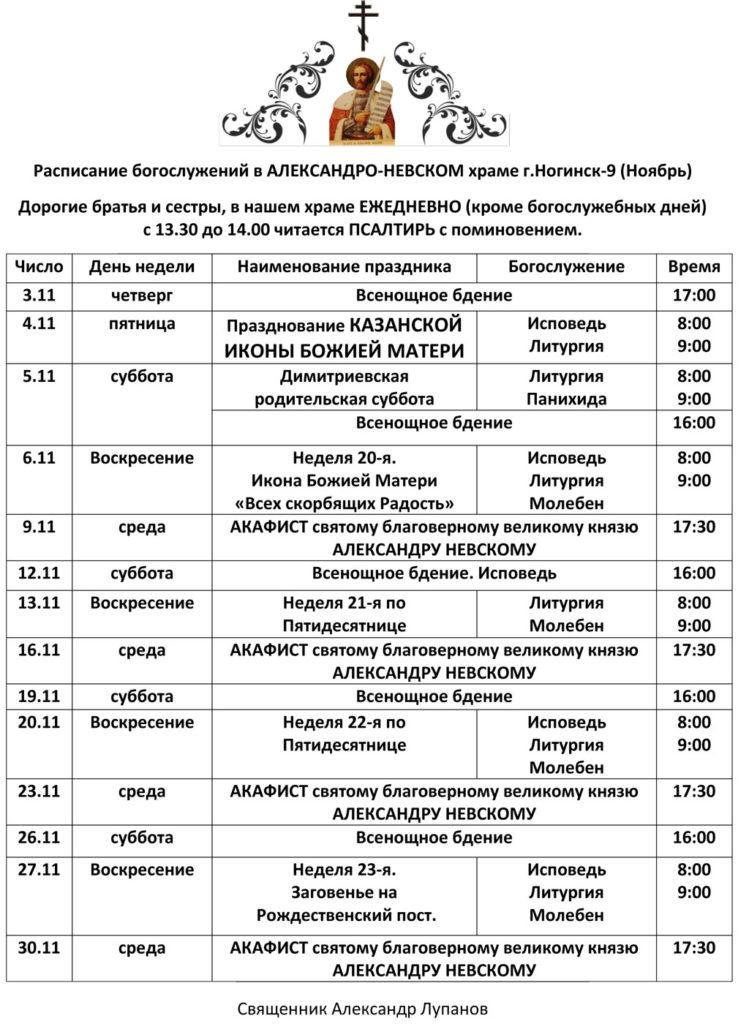 Расписание богослужений в АЛЕКСАНДРО-НЕВСКОМ храме г.Ногинск-9 (Ноябрь)