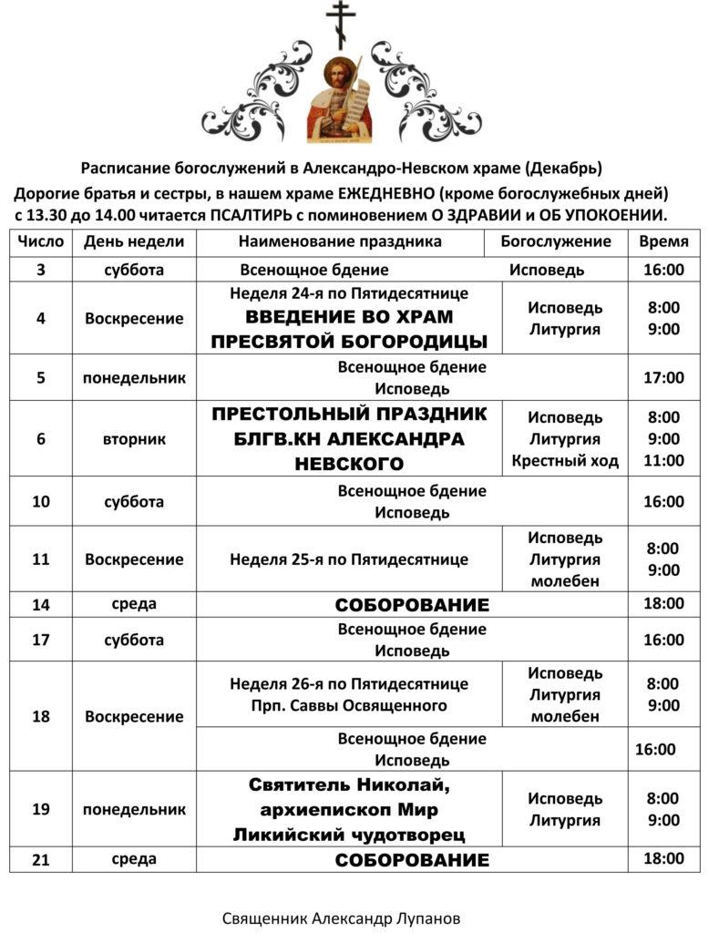 Расписание богослужений на декабрь 2016