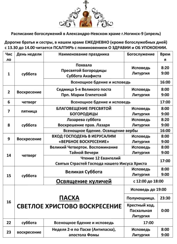 Расписание богослужений в Александро-Невском храме г. Ногинск-9 в апреле 2017 года