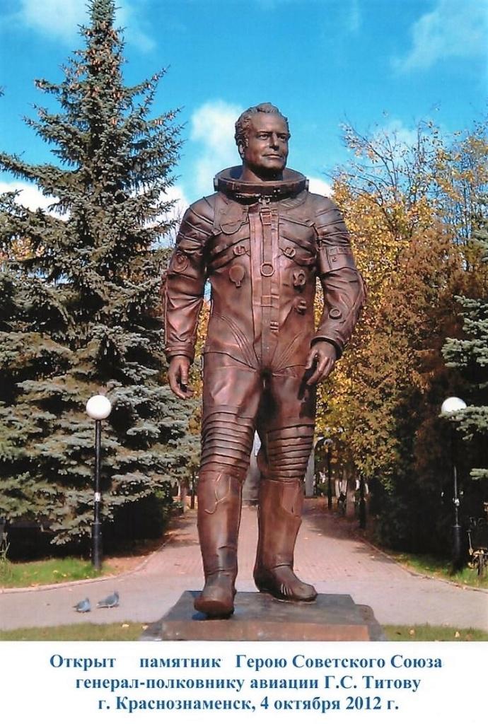 4 октября 2012 года в г. Краснознаменск был открыт памятник Герою Советского Союза генерал-полковнику авиации Г. С. Титову.