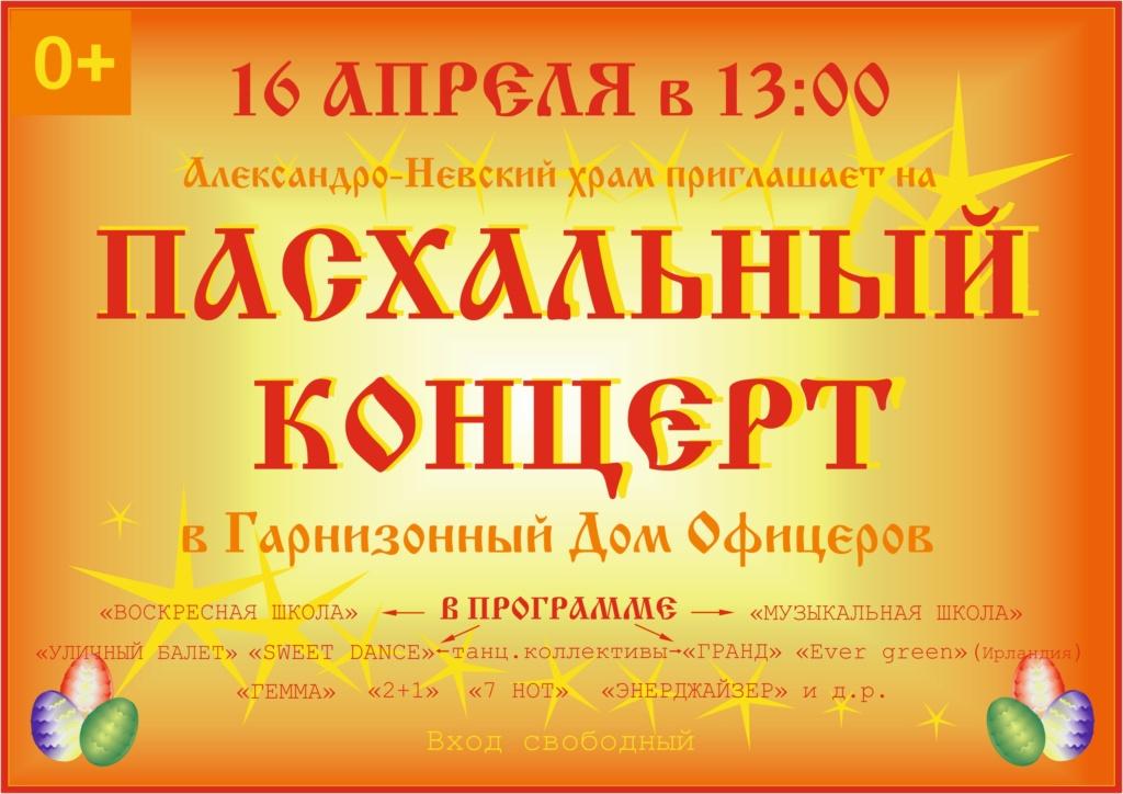 16 апреля в 13-00 Пасхальный концерт в ГДО г. Ногинск-9 Дорогие друзья!!! Уже совсем скоро ВЕЛИКИЙ ПРАЗДНИК СВЕТЛОГО ХРИСТОВА ВОСКРЕСЕНИЯ! Ждем Вас на Освящение куличей, Пасхальную службу и Пасхальный концерт.