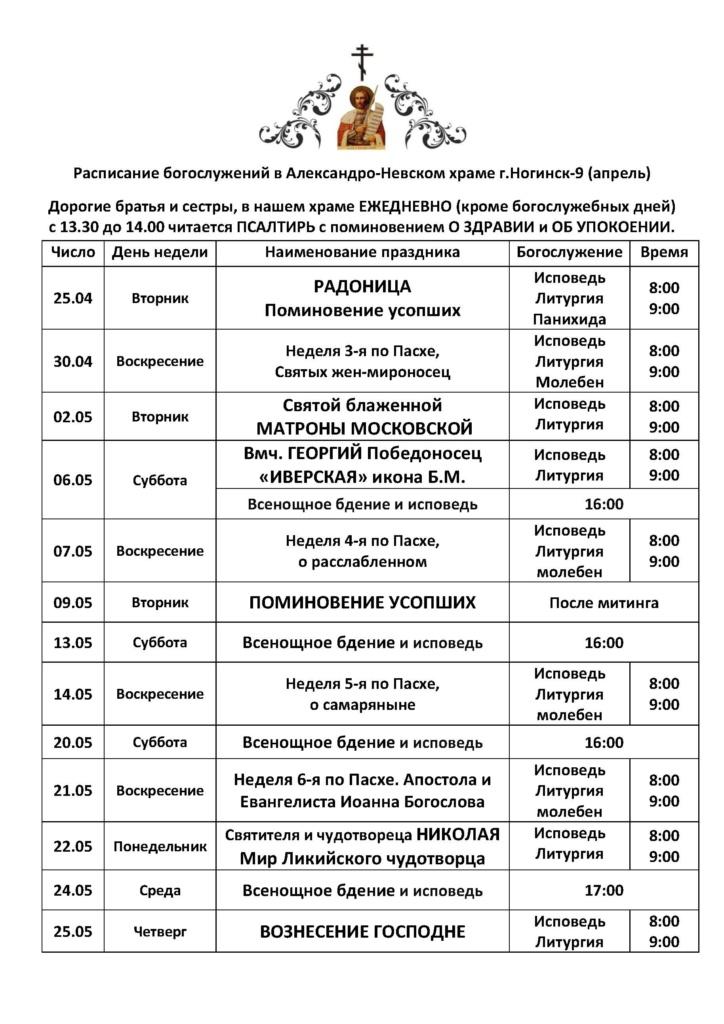 Расписание богослужений в Александро-Невском храме г. Ногинск-9 на апрель-май 2017