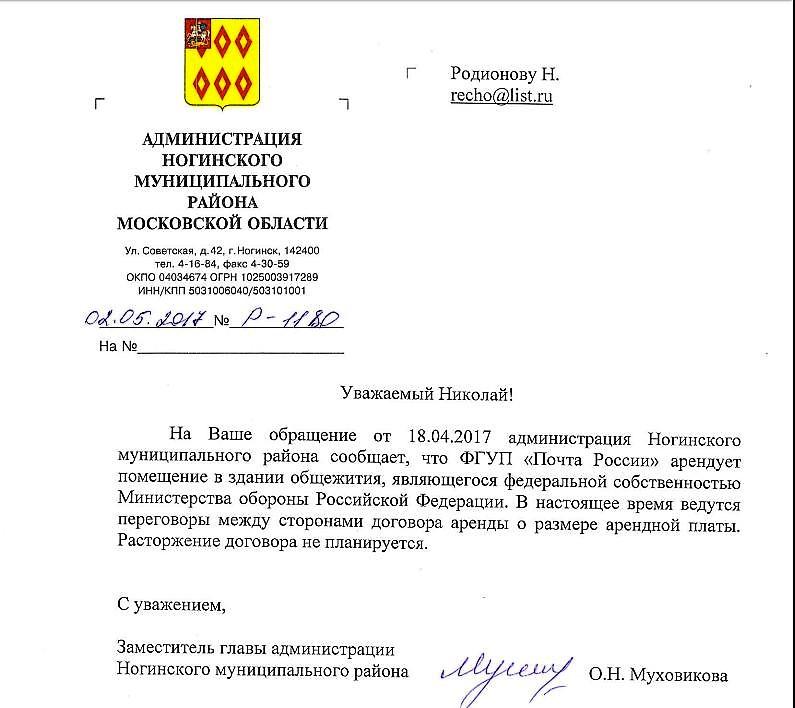 Об отделении ФГУП Почта России в г. Ногинск-9