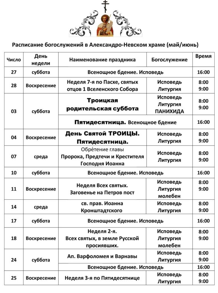 Расписание богослужений на май-июнь 2017