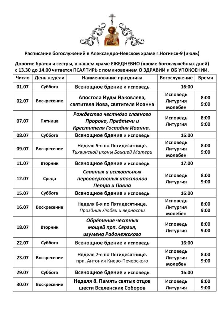 Расписание богослужение в Александро-Невском храме на июль 2017 года