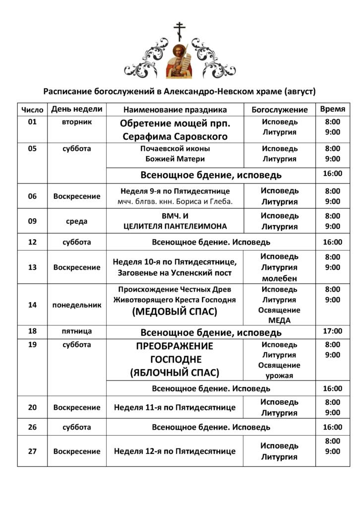 Расписание богослужение в Александро-Невском храме на август 2017 года