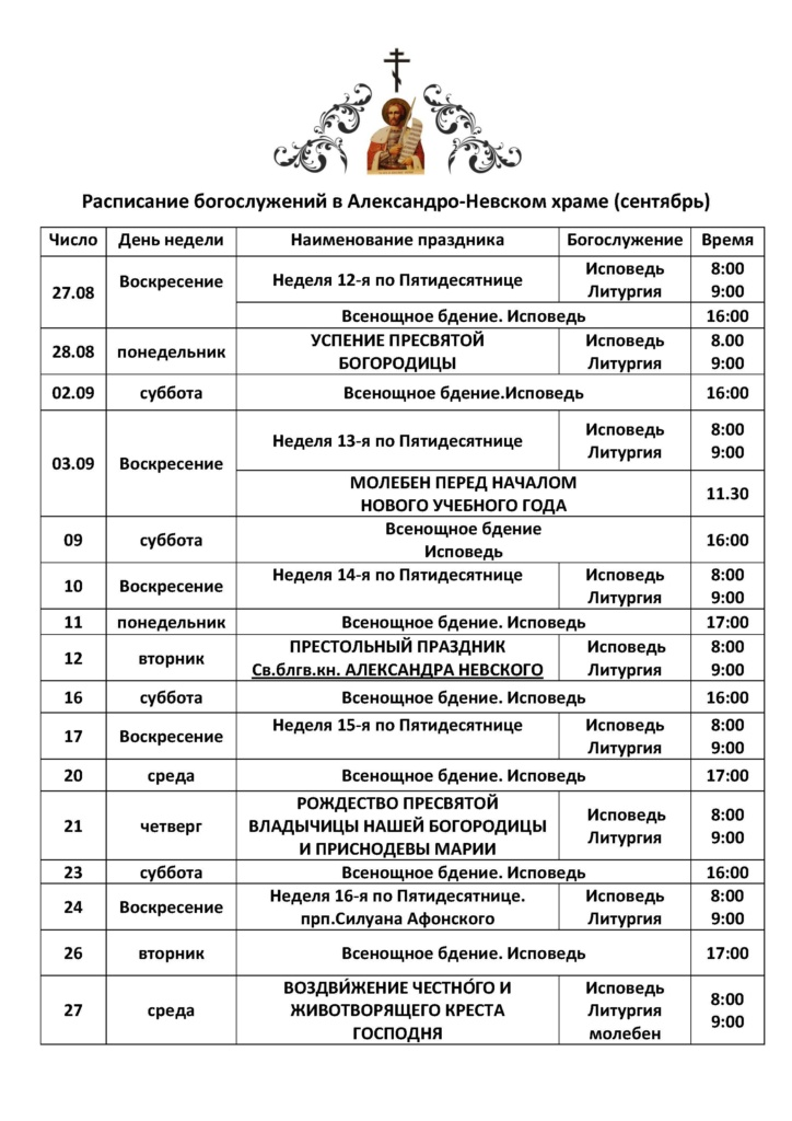Расписание богослужений на сентябрь 2017