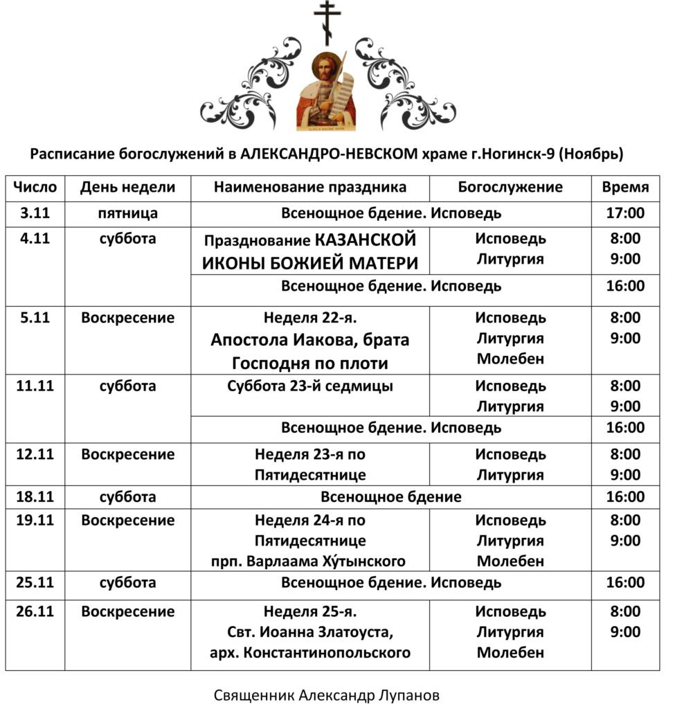 Расписание богослужений в Александро-Невском храме на ноябрь 2017 года