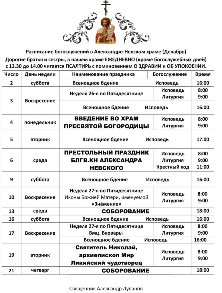 Расписание богослужений в Александро-Невском храме г. Ногинск-9 на декабря 2017 года