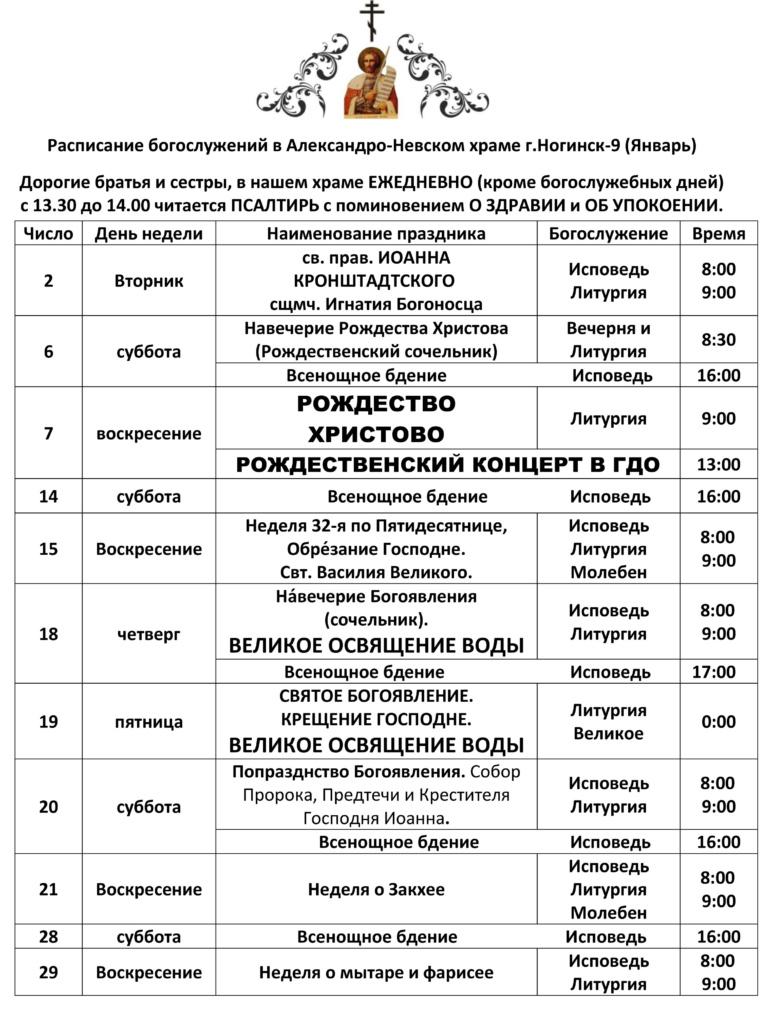 Расписание богослужений в Александро-Невском храме г. Ногинск-9 на январь 2018 года