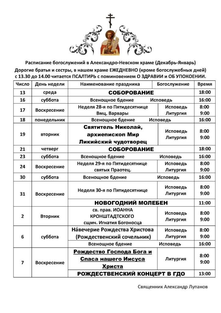 Расписание богослужений в Александро-Невском храме г. Ногинск-9 на декабрь-январь