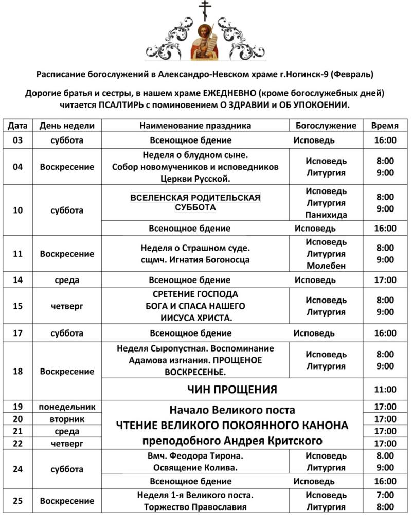 Расписание богослужений в Александро-Невском храм г. Ногинск-9 на февраль 2018 года