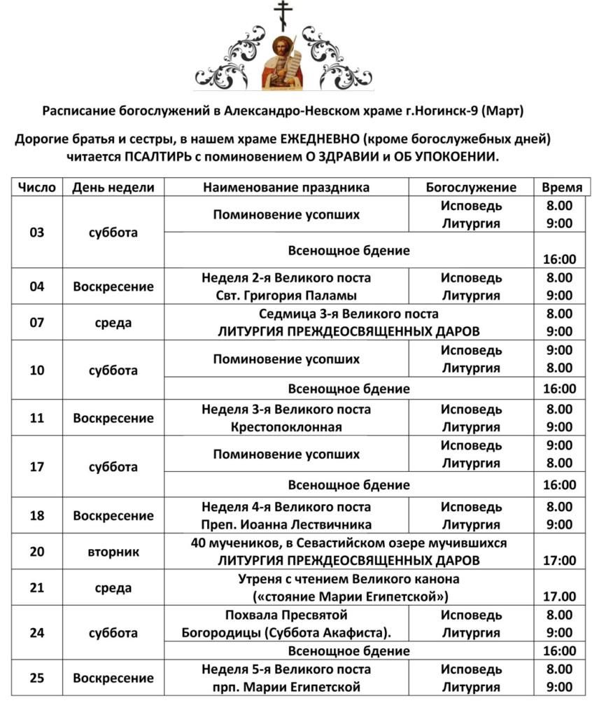 Расписание богослужений в Александро-Невском храме г. Ногинск-9 на март 2018 года