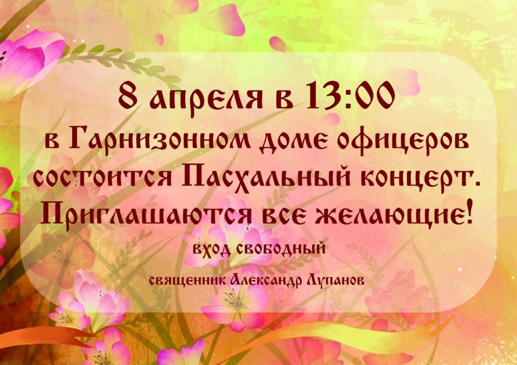 Дорогие друзья, давайте встретим праздник Пасхи вместе!!! Ждем всех на освящение куличей, на Пасхальное Богослужение и концерт!