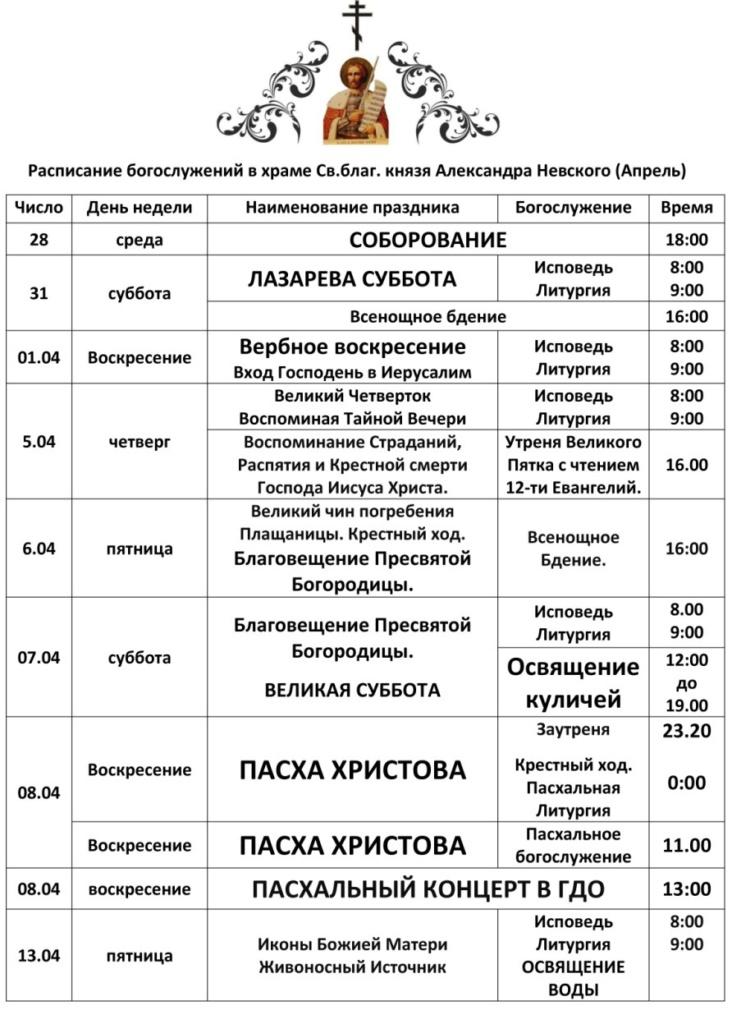 Расписание богослужений в Александро-Невском храме г. Ногинск-9 на апрель 2018 года