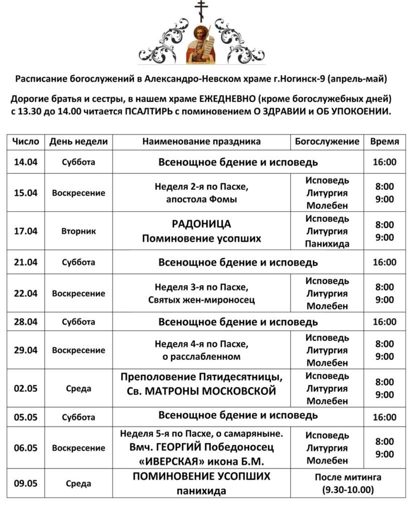 Расписание богослужений в Александро-Невском храме г. Ногинск-9 на апрель-май 2018 года