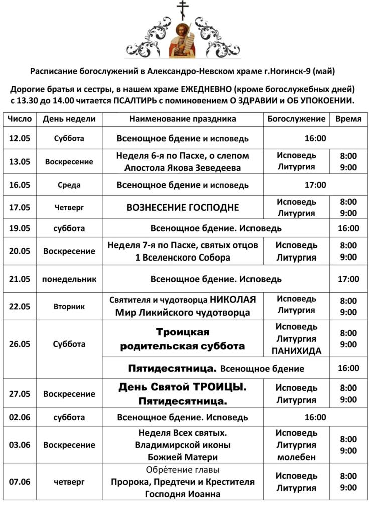 Расписание богослужений в Александро-Невском храме г. Ногинск-9 на май 2018 года