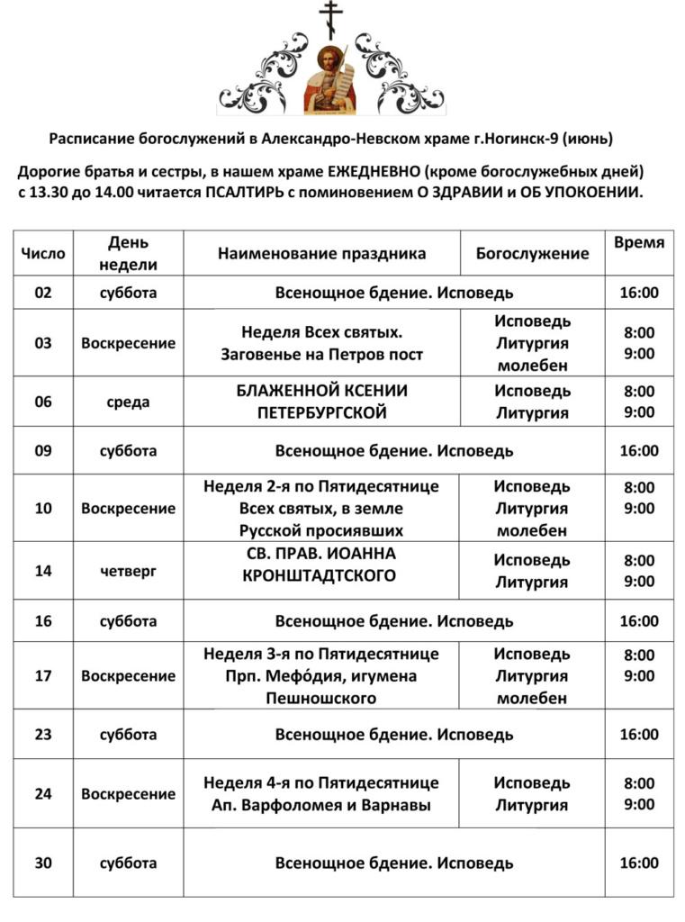 Расписание богослужений в Александро-Невском храме г.Ногинск-9 (июнь)