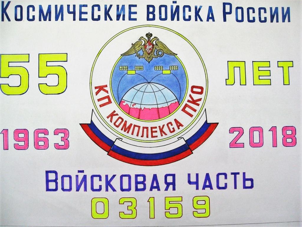 55 лет создания Космических войск России, войсковая часть 03159