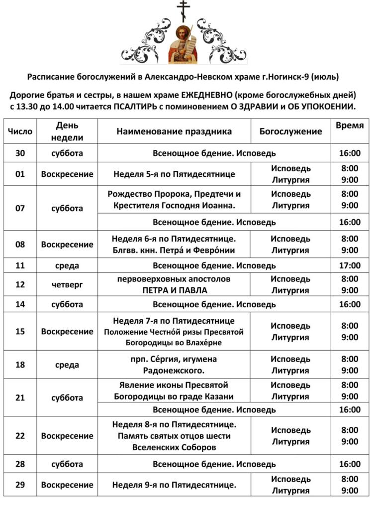Расписание богослужений в Александро-Невском храме г. Ногинск-9 на июль 2018 года