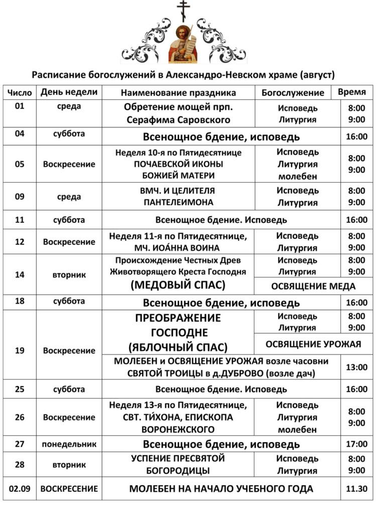 Расписание богослужений в Александро-Невском храме г. Ногинск-9 на август 2018 года