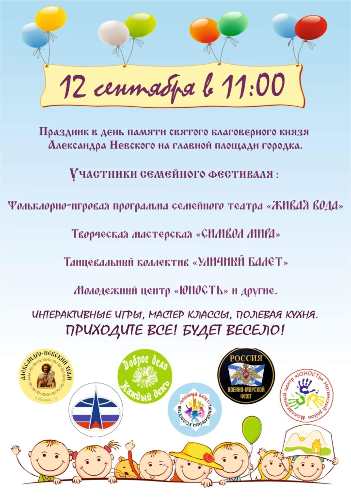 12 сентября - Праздник на главной площади городка!