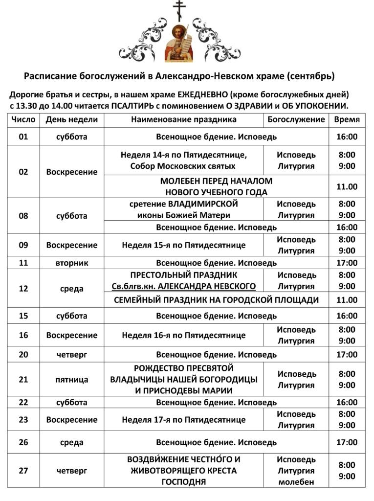 Расписание богослужений в Александро-Невском храме г. Ногинск-9 на сентябрь 2018 года