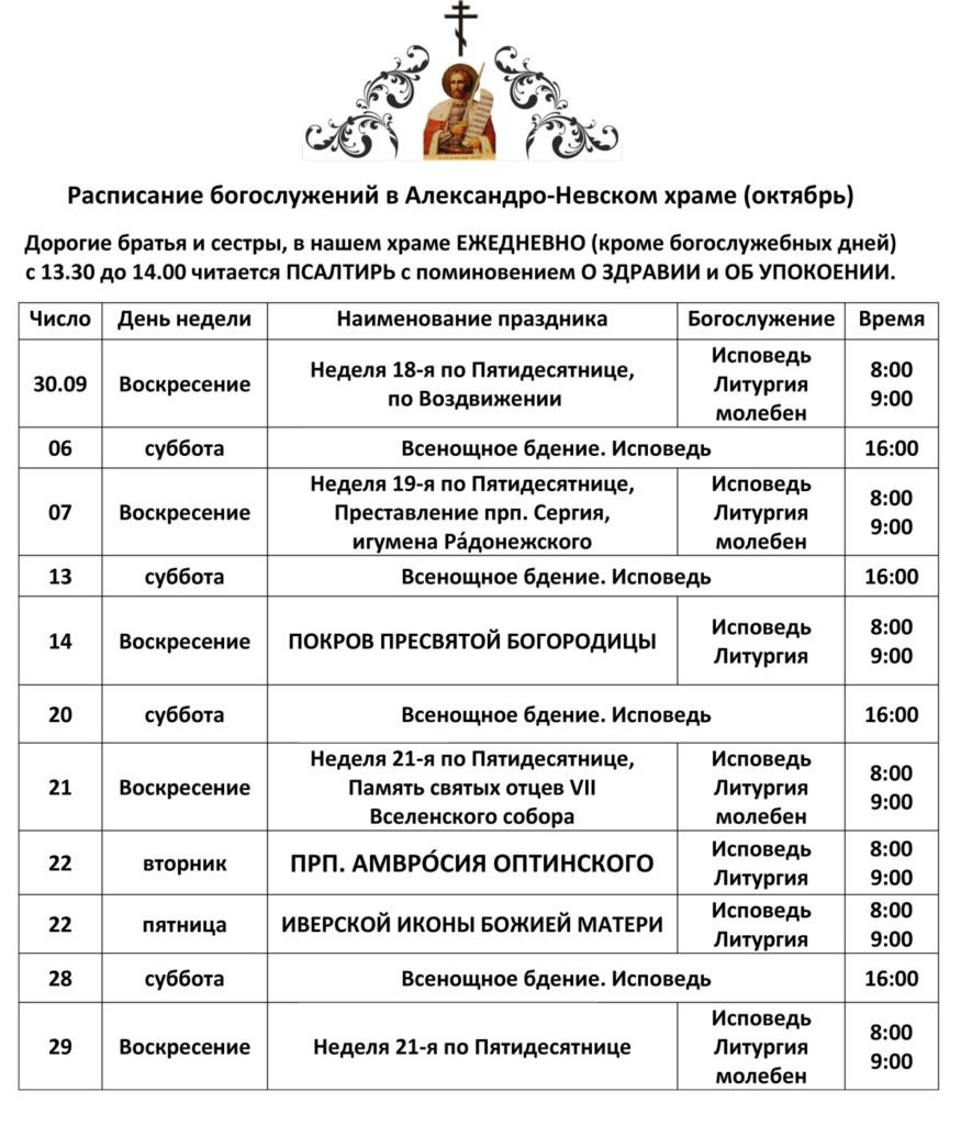 Расписание богослужений в Александро-Невском храме г. Ногинск-9 на октябрь 2018 года