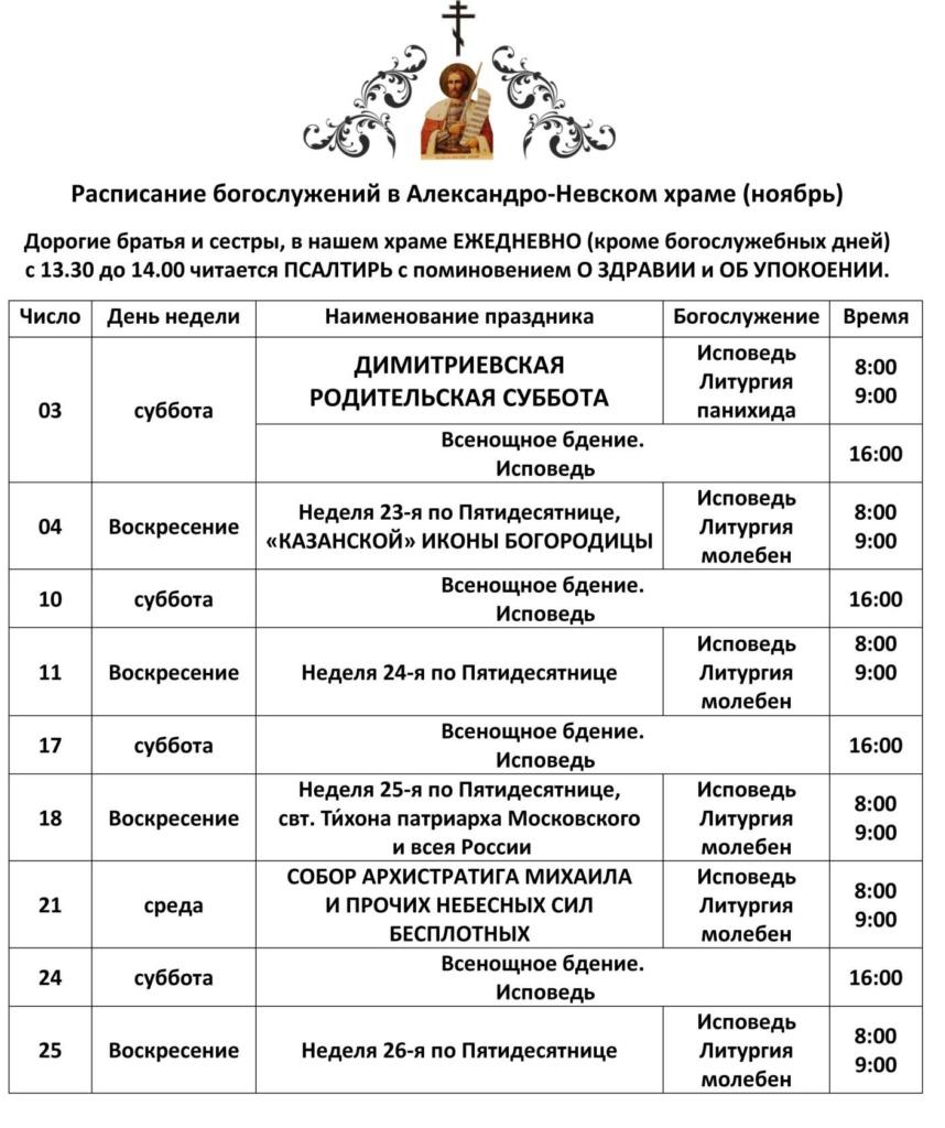 Расписание богослужений в Александро-Невском храме на ноябрь 2018 года