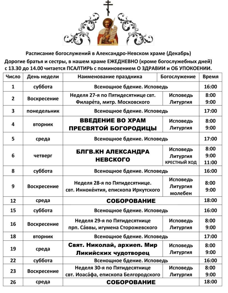 Расписание богослужений в Александро-Невском храме на декабрь 2018 года