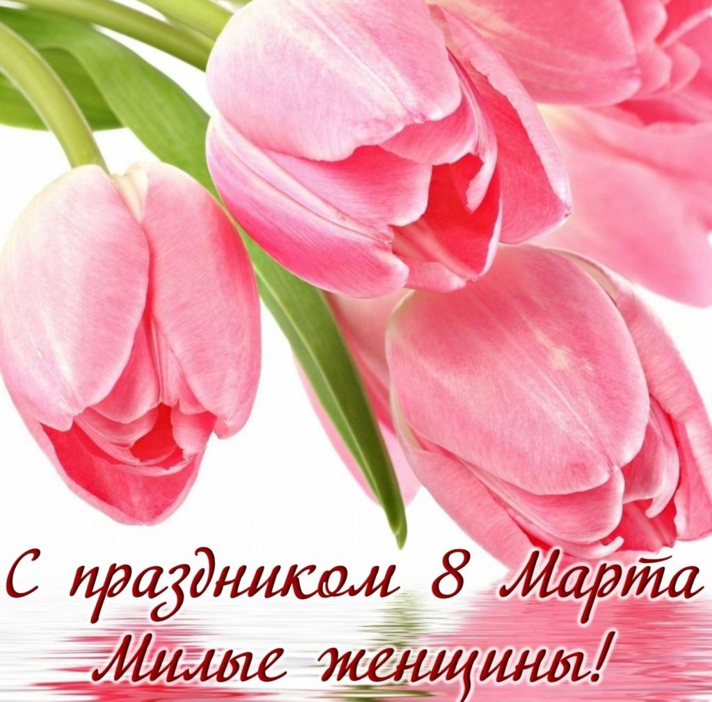 Дорогие женщины городка Ногинск-9!Поздравляем вас с замечательным праздником весны - Днем 8 марта!