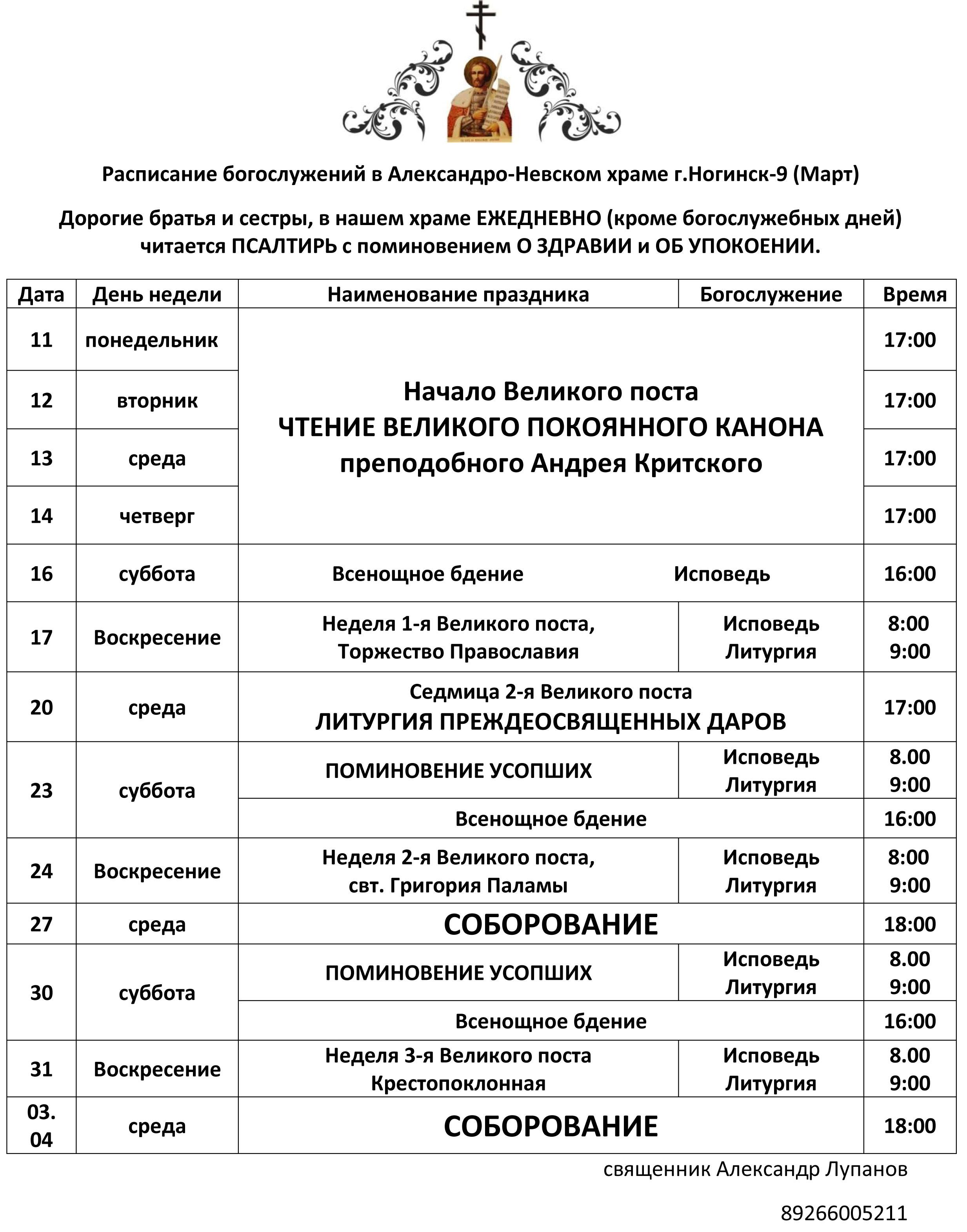 Расписание богослужений в Александро-Невском храме г. Ногинск-9 на март 2019