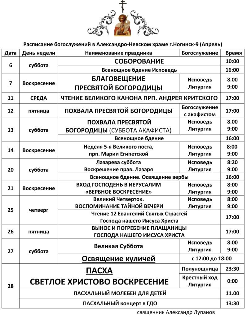 Расписание богослужений в Александро-Невском храме на апрель 2019 года
