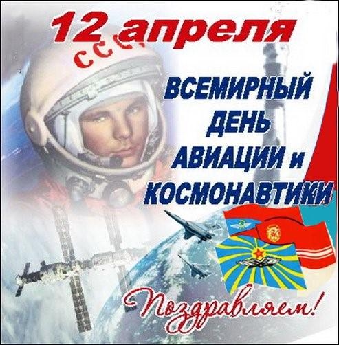 Уважаемые жители городка Ногинск — 9! Поздравляем вас с праздником – Днем космонавтики! Желаем вам, родным и близким мирного космоса, крепкого здоровья, счастья и благополучия, праздничного настроения! Мира и добра вам! Совет ветеранов МООО «Ветераны СККП» 12 апреля 2019 года