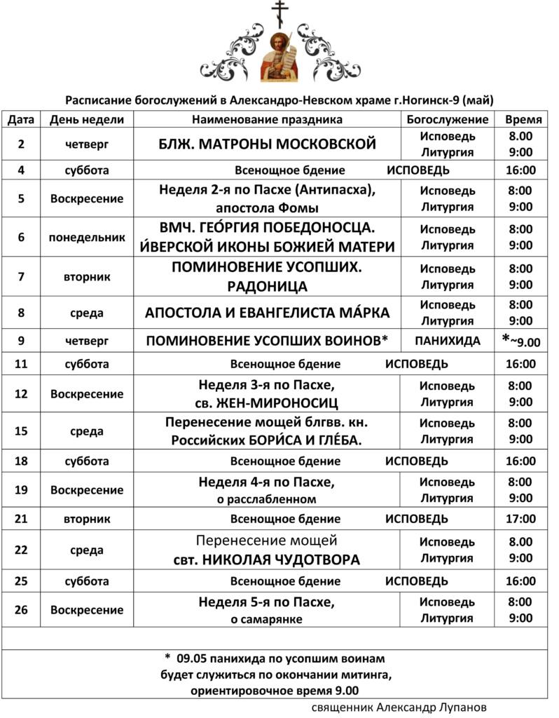 Расписание богослужений в Александро-Невском храме на май 2019 года
