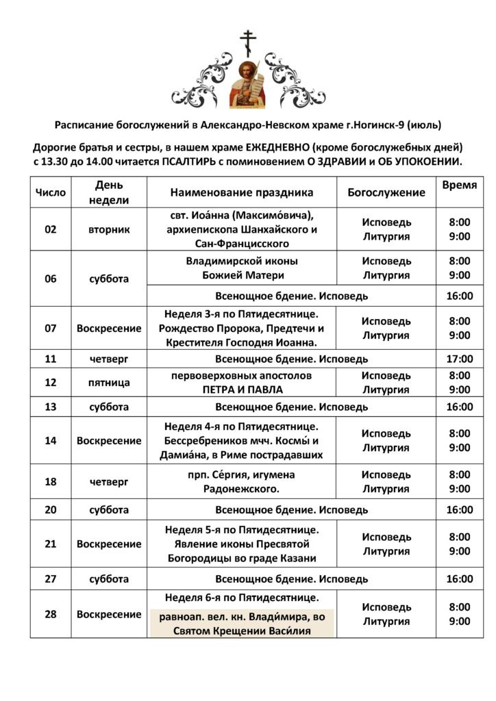 Расписание богослужений в Александро-Невском храме на июль 2019 года