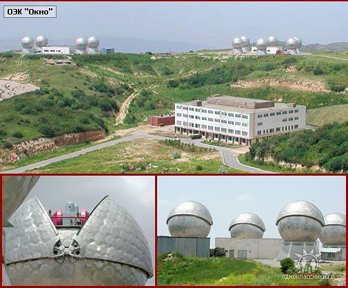 24 июля 1980 года была образована войсковая часть 52168 – оптико-электронный комплекс «Окно».