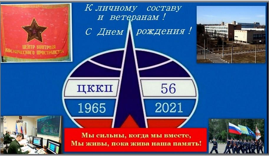 56-я годовщина ЦККП.